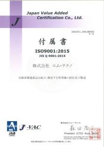 ISO付属書-01