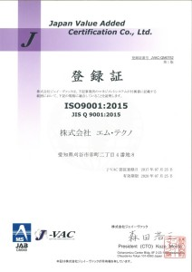 ISO登録書-01